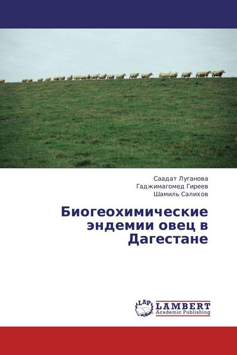 Биогеохимические эндемии овец в Дагестане