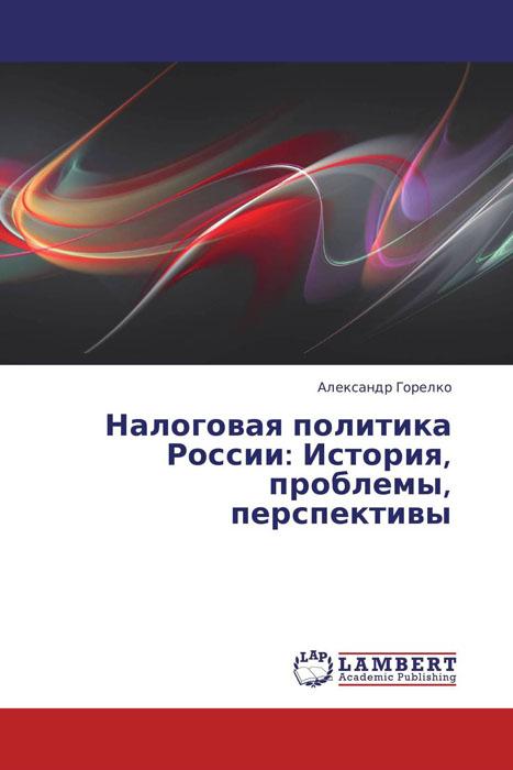 Налоговая политика России: История, проблемы, перспективы