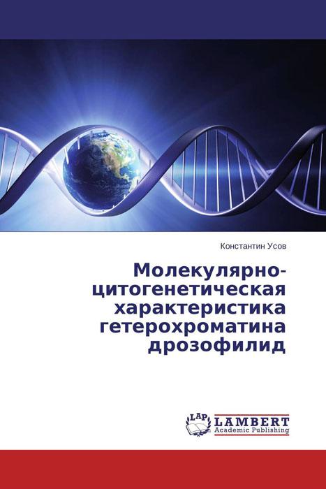 Молекулярно-цитогенетическая характеристика гетерохроматина дрозофилид