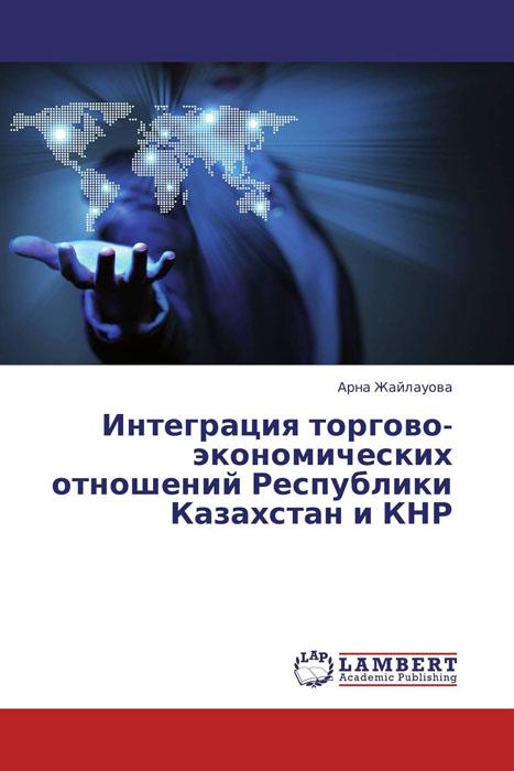 Интеграция торгово-экономических отношений Республики Казахстан и КНР12296407В последние десятилетия интеграция становится все более усиливающейся тенденцией общественного развития. Процессы интеграции востребованы жизнью. В одиночку совершенствовать экономический потенциал каждого государства невозможно. Всемирное развитие показывает, что интеграция является велением времени, законом всемирного хозяйства. Это не историческая случайность, а закономерное отражение объективных потребностей времени. Анализ различных торгово-экономических групп, в том числе и в контексте отношений Казахстана и Китая, говорит об определенных общих закономерностях региональной интеграции. При всем том, что каждая региональная экономическая система уникальна, объективное содержание интеграции предполагает наличие общих черт, заключающихся в переплетении, взаимопроникновении и сращивании воспроизводственных процессов. Все это обуславливает возрастающую значимость исследования проблемы, представленной в данной монографии.