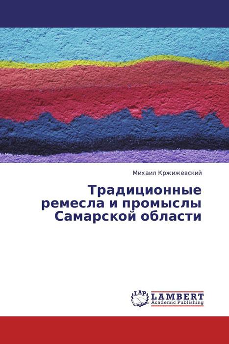 Михаил Кржижевский Традиционные ремесла и промыслы Самарской области
