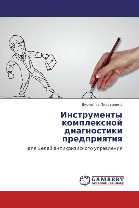 Инструменты комплексной диагностики предприятия