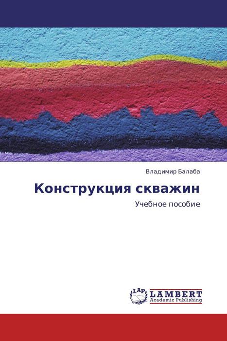 Владимир Балаба Конструкция скважин
