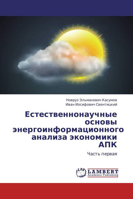 Естественнонаучные основы энергоинформационного анализа экономики АПК