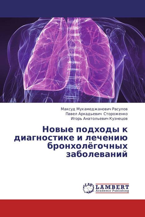 Новые подходы к диагностике и лечению бронхолёгочных заболеваний