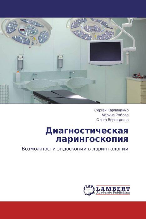 Диагностическая ларингоскопия