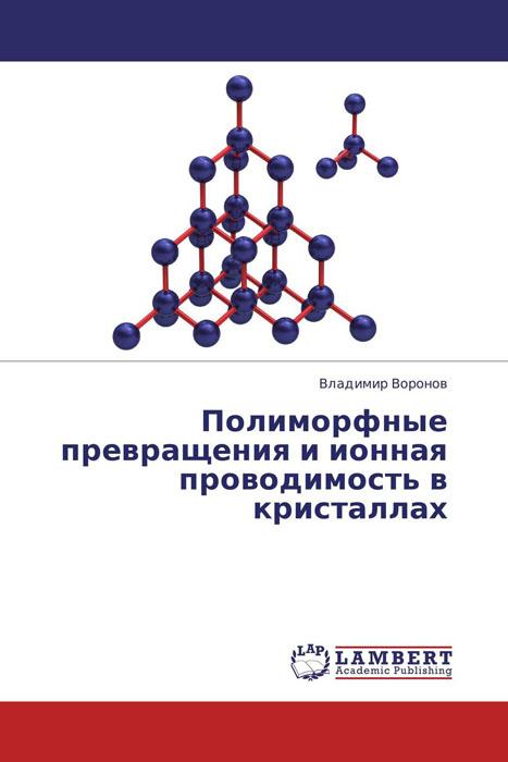 Полиморфные превращения и ионная проводимость в кристаллах