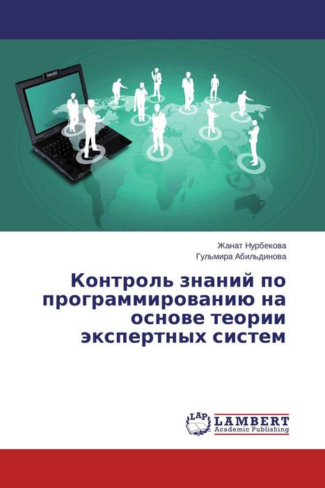 Контроль знаний по программированию на основе теории экспертных систем
