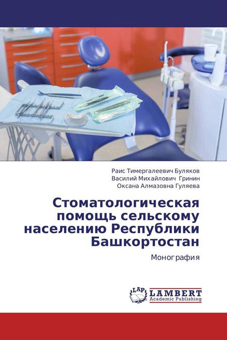 Стоматологическая помощь сельскому населению Республики Башкортостан