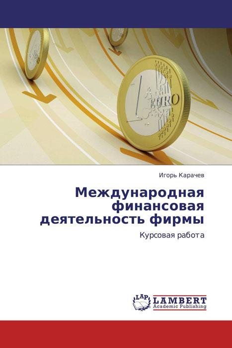 Международная финансовая деятельность фирмы