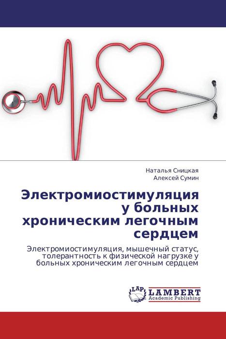 Электромиостимуляция у больных хроническим легочным сердцем