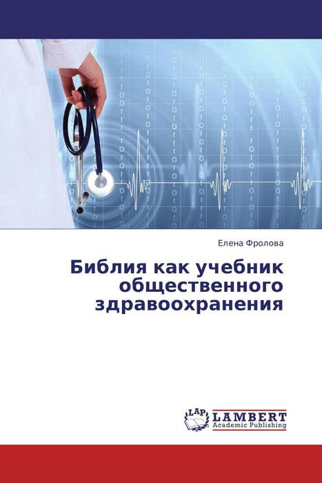 Библия как учебник общественного здравоохранения