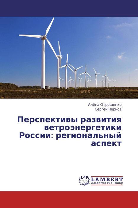 Перспективы развития ветроэнергетики России: региональный аспект12296407Развитие возобновляемой энергетики в мире идет большими темпами. В условии ограниченности энергетических ресурсов ведущие страны мира делают ставки на технологии возобновляемой энергетики, и в частности ветроэнергетики. Однако доля электроэнергии, вырабатываемой с использованием ВИЭ, в России составляет лишь 1%. Вследствие отсутствия положительного имиджа данных технологий, а так же законодательной поддержки со стороны государства ветроэнергетический бизнес является непривлекательным для потенциальных инвесторов. Ряд регионов, находящихся преимущественно в зоне децентрализованного энергоснабжения обладают большим валовым потенциалом ветроресурсов. Здесь энергия ветра может обеспечить наиболее устойчивое и эффективное энергоснабжение населения. Развитие возобновляемой энергетики в децентрализованных зонах России позволит оптимизировать энергетическую структуру этих территории. Положительный опыт ветропарка в поселке Амдерма Ненецкого автономного округа может стать примером для...
