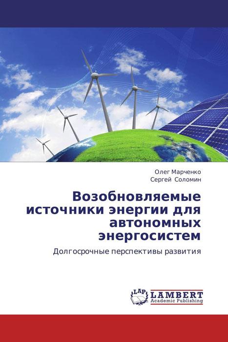 Возобновляемые источники энергии для автономных энергосистем
