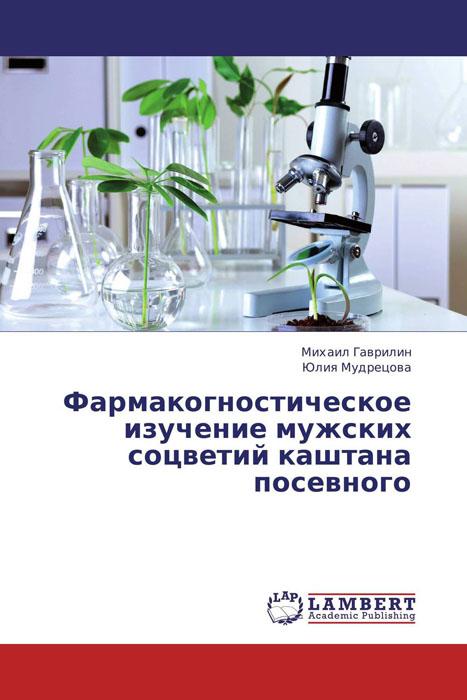 Фармакогностическое изучение мужских соцветий каштана посевного