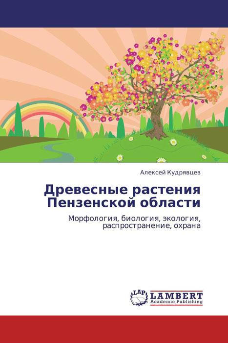 Алексей Кудрявцев Древесные растения Пензенской области