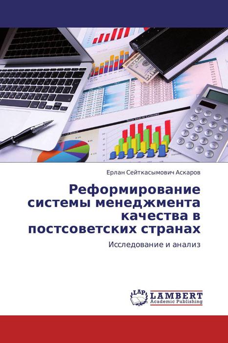 Реформирование системы менеджмента качества в постсоветских странах