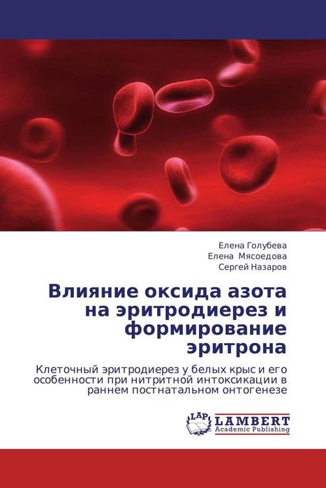 Влияние оксида азота на эритродиерез и формирование эритрона