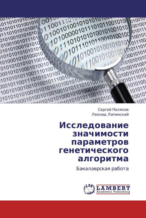 Исследование значимости параметров генетического алгоритма