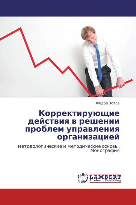 Корректирующие действия в решении проблем управления организацией