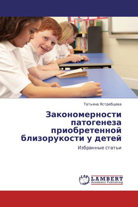 Закономерности патогенеза приобретенной близорукости у детей