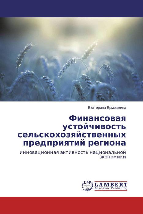 Финансовая устойчивость сельскохозяйственных предприятий региона