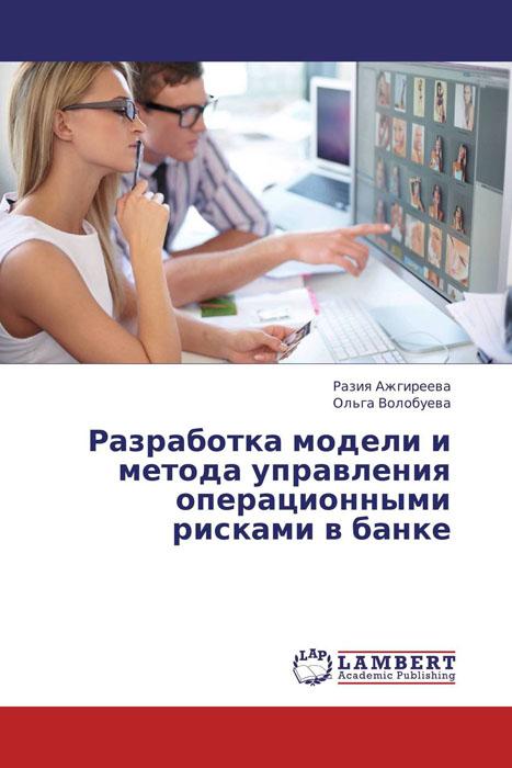 Разработка модели и метода управления операционными рисками в банке