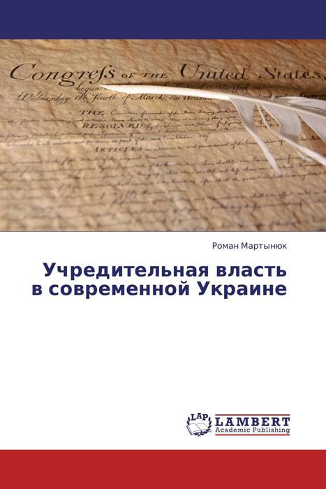Роман Мартынюк Учредительная власть в современной Украине