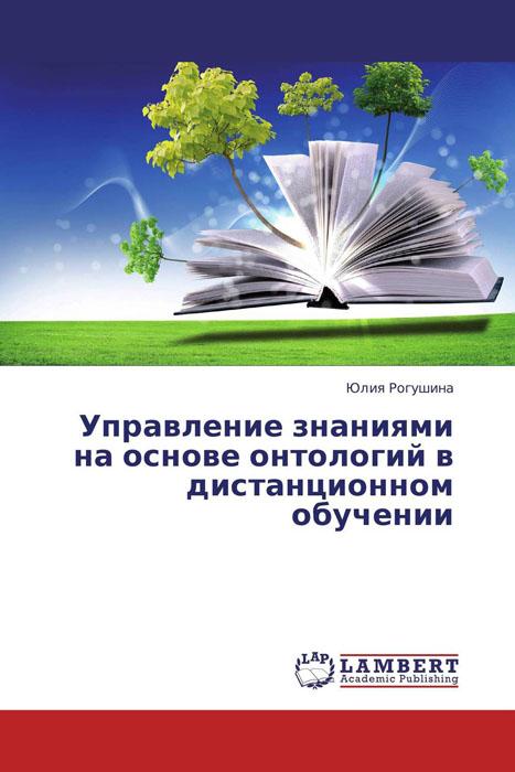 Управление знаниями на основе онтологий в дистанционном обучении