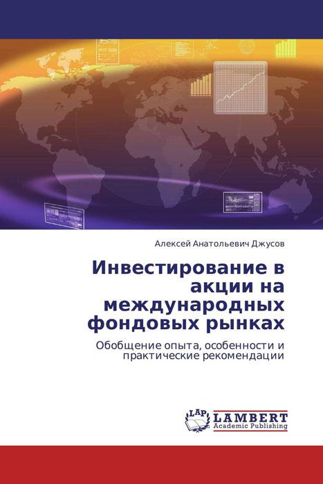 Алексей Анатольевич Джусов Инвестирование в акции на международных фондовых рынках