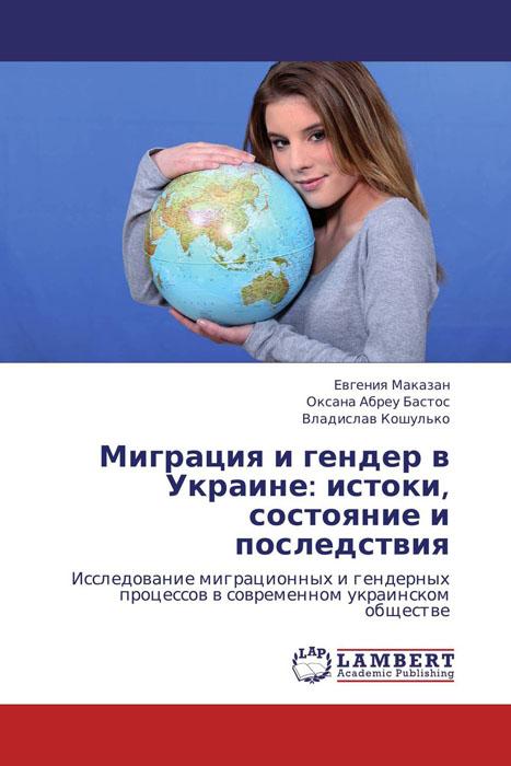 Миграция и гендер в Украине: истоки, состояние и последствия