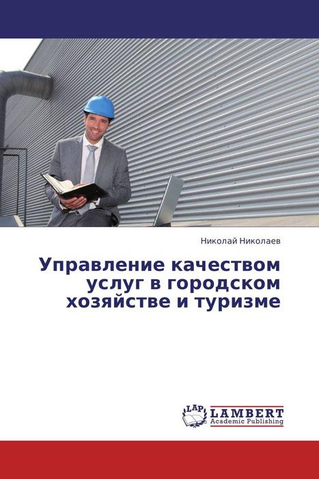 Управление качеством услуг в городском хозяйстве и туризме