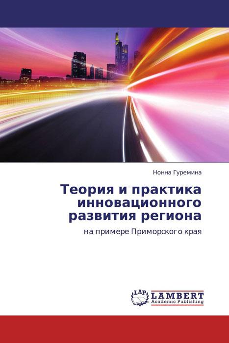Нонна Гуремина Теория и практика инновационного развития региона