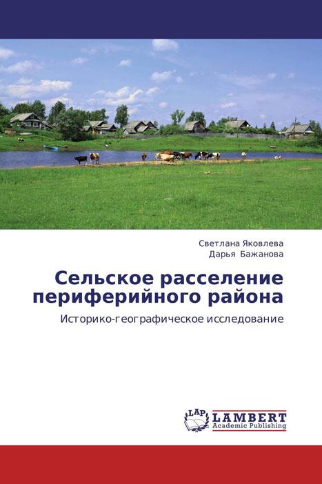 Светлана Яковлева und Дарья Бажанова Сельское расселение периферийного района