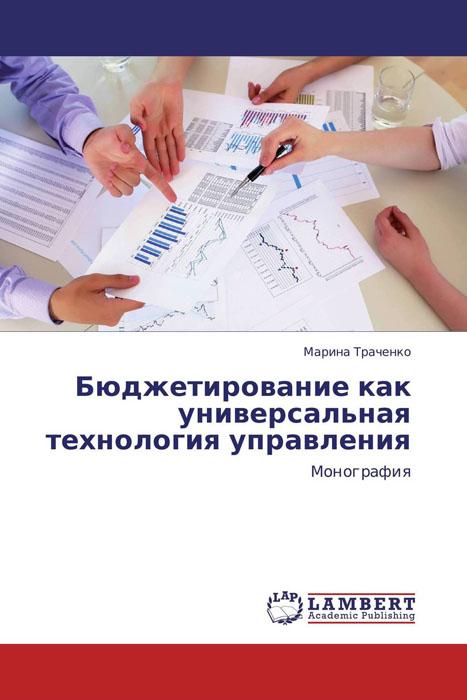 Марина Траченко Бюджетирование как универсальная технология управления сколько стоит акции газпрома и где