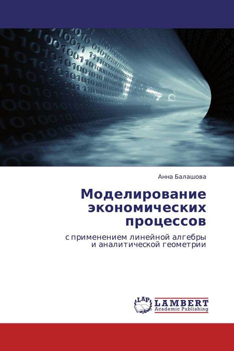 Моделирование экономических процессов