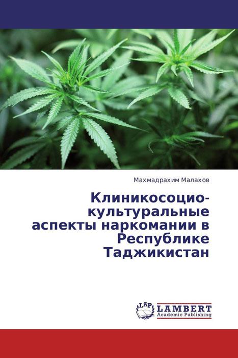 Клиникосоцио-культуральные аспекты наркомании в Республике Таджикистан
