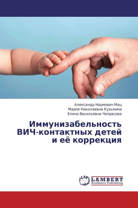 Иммунизабельность ВИЧ-контактных детей и её коррекция