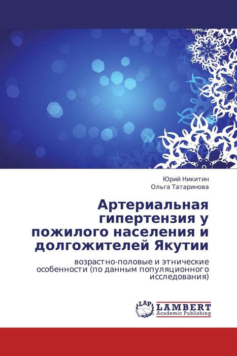 Артериальная гипертензия у пожилого населения и долгожителей Якутии