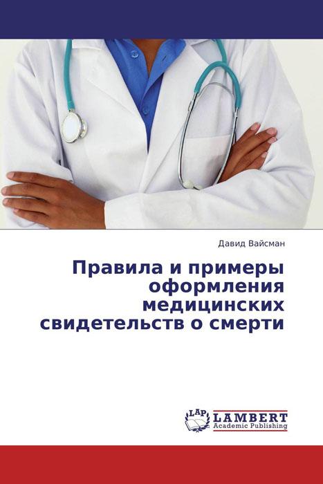 Правила и примеры оформления медицинских свидетельств о смерти