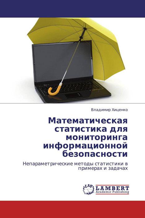 Математическая статистика для мониторинга информационной безопасности