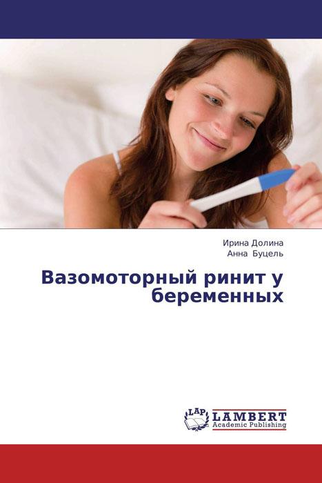 Вазомоторный ринит у беременных