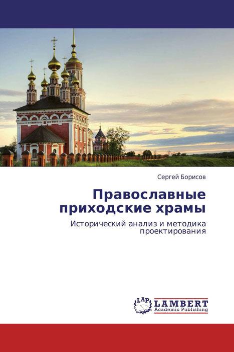Православные приходские храмы