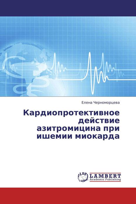 Кардиопротективное действие азитромицина при ишемии миокарда