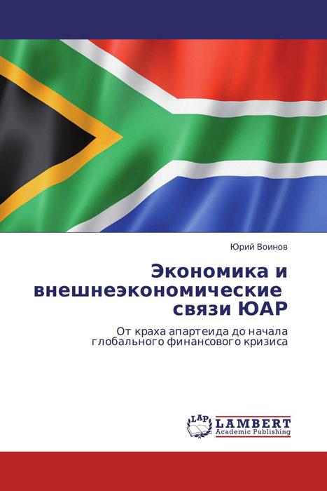 Экономика и внешнеэкономические связи ЮАР