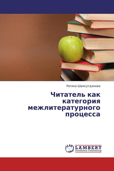 Читатель как категория межлитературного процесса