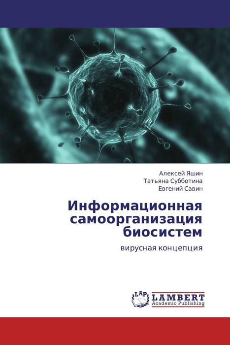 Информационная самоорганизация биосистем