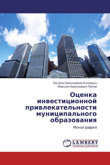 Оценка инвестиционной привлекательности муниципального образования