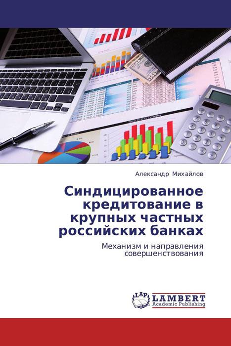 Синдицированное кредитование в крупных частных российских банках