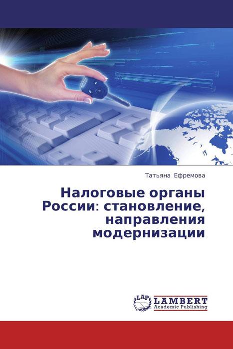 Налоговые органы России: становление, направления модернизации